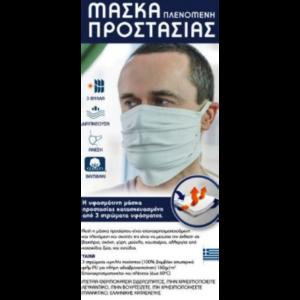 Μάσκας Πολλαπλών Χρήσεων