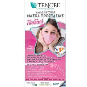 Αδιάβροχη Παιδική Μάσκα Προστασίας