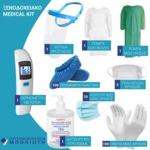Ξενοδοχειακό Medical Kit